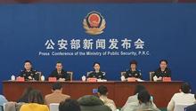 公安部发声:依法惩治袭警违法犯罪行为