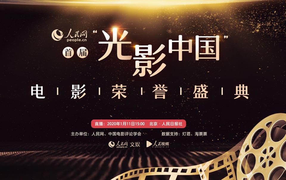 """""""光影中国""""电影荣誉盛典"""